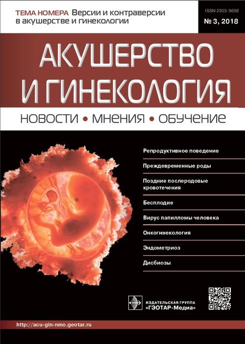 Акушерство и гинекология № 3 (21), 2018