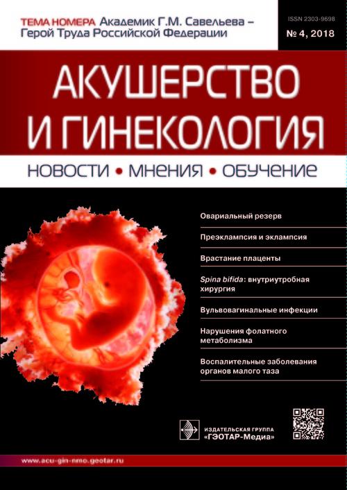 Акушерство и гинекология № 4 (22), 2018