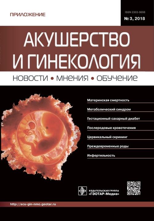 Акушерство и гинекология № 3, 2018. Приложение