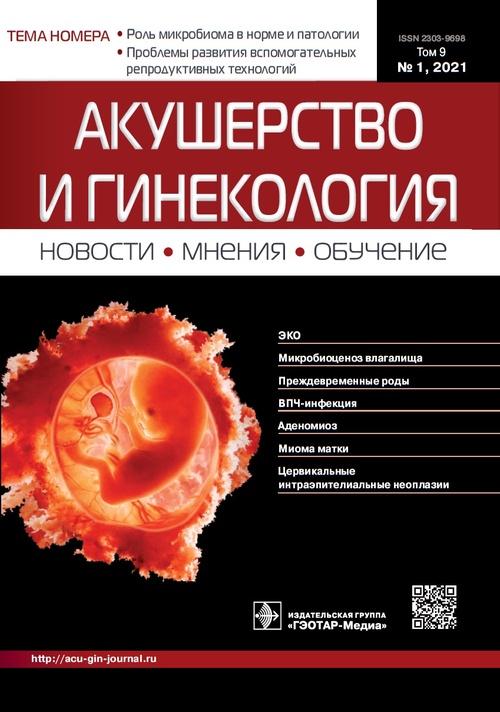 Акушерство и гинекология № 1, 2021